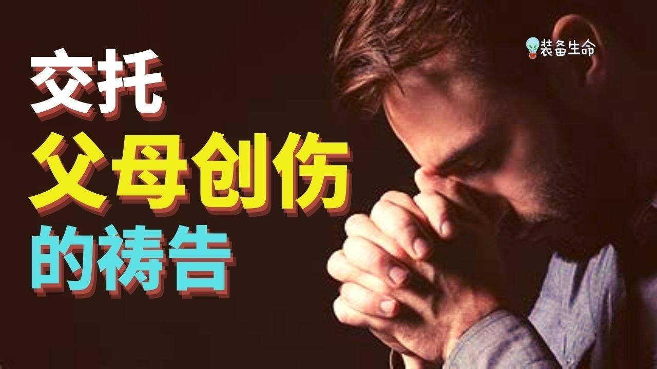 祷告力量大 #15  交托父母创伤的祷告 - 父母理应保护你疼爱你,却给了你创伤 ? 可惜他们做不到,父母也需要恩典,放开捆绑破除世代咒诅 l  地上父母或许会抛弃你,天上父亲永不离弃你
