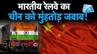 भारत ने रचा इतिहास | Biz Tak