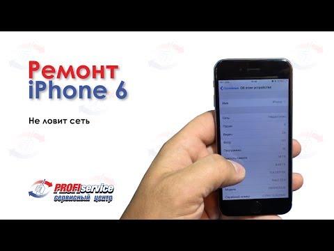Ремонт IPhone 6 (не ловит сеть)