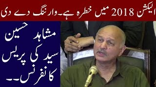 Mushahed Hussain Press Conference | 16 July 2018 | Neo News