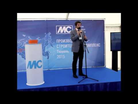 """В Тюменском районе открылся завод всемирно известеного концерна """"Эм Си Баухеми"""""""