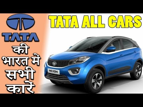 Tata All Cars With Price In India 2019 (Explain In Hindi)