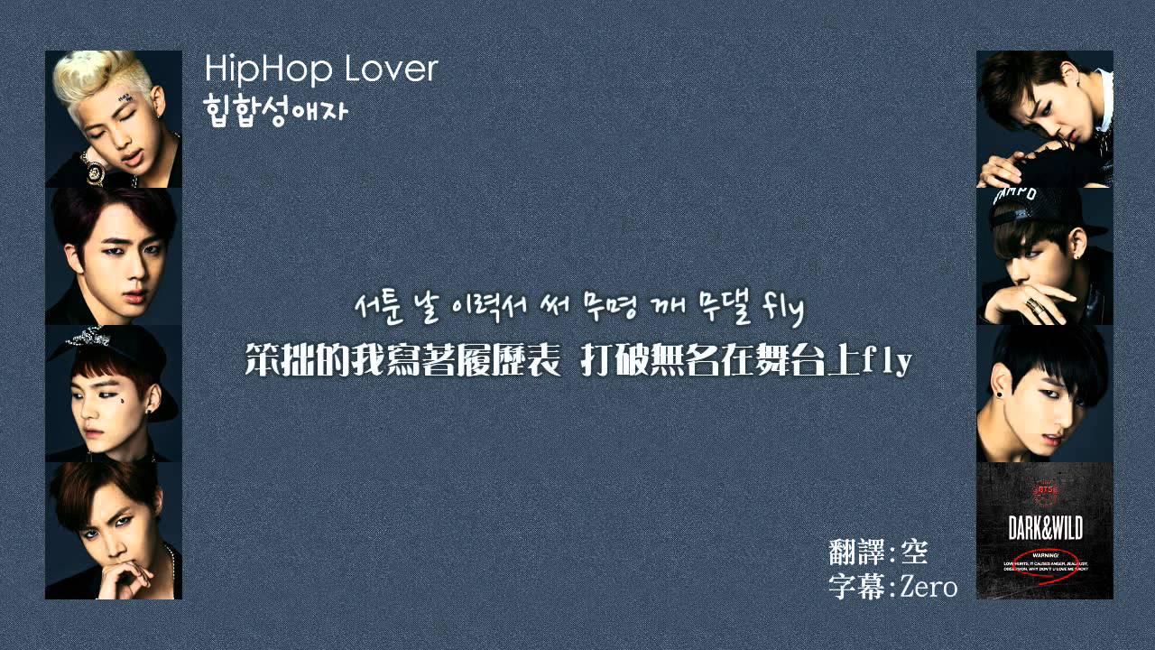 【韓中字】防彈少年團 (BTS) - Hip Hop Lover (힙합성애자)