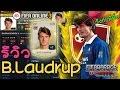 [FO3] รีวิวสุดยอดตำนานสายพุ่ง Brian Laudrup WL หล่อ-เร็ว-จุง By FIFABARBOR