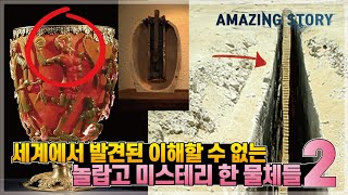 Ununderstandable amazing and mysterious objects found in the world Part 2 | Mystery
