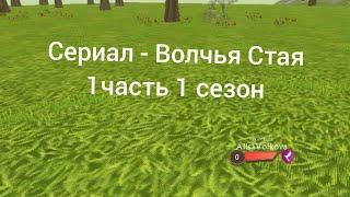 """Сериал """" Волчья Стая """" 1 серия 1 сезон"""