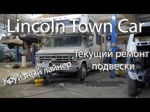 Lincoln Town Car Текущий ремонт подвески Круизный лайнер