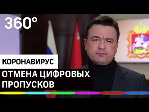Отмена пропускного режима в Московской области - обращение губернатора Подмосковья