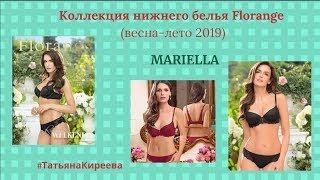 Mariella - для Ярких и Чувственных. Каталог Florange/Весна-лето 2019. Женские Трусы Каталоги