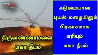 கடுமையான புயல் மழையிலும்பிரகாசமாக எரியும் மகா தீபம் | Thiruvannamalai Maha Dheebam