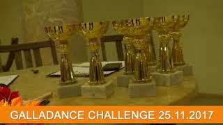 GallaDance Challenge в GallaDance Олимпийский_25 ноября