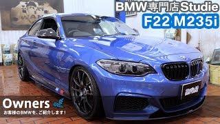 【Owners 023】F22 M235i :スタディお客様のBMWをご紹介!