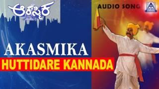 "Akasmika - ""Huttidare Kannada"" Audio Song | Dr Rajkumar, Madhavi, Geetha | Akash Audio"