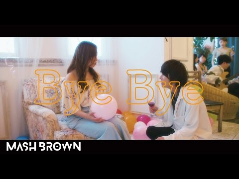 MASH BROWN - Bye Bye [MV]