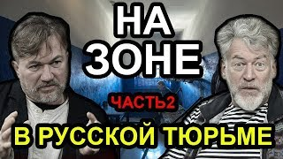В русской тюрьме. Артемий Троицкий и Денис Поляков / На Зоне
