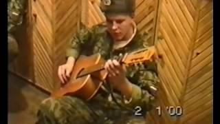24 Бригада. Поет солдат.   Улан-Удэ. Сосновый бор 2000 год .