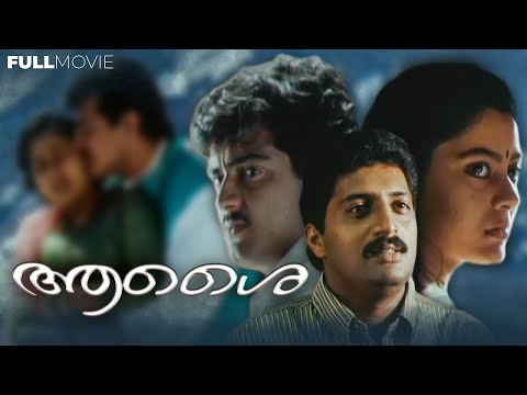 AASAI  SUPER HIT MOVIE  LATEST UPLOAD 2017