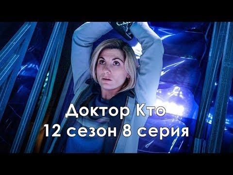 Доктор Кто 12 сезон 8 серия - Промо с русскими субтитрами // Doctor Who 12x08 Promo