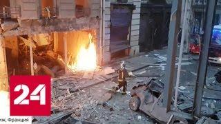 Смотреть видео Как будто война: очевидица рассказала о взрыве в центре Парижа - Россия 24 онлайн