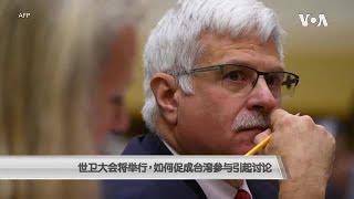 美官员:遵循台湾模式抗击新冠疫情全世界会处于更好地位