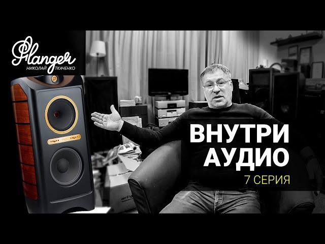 Седьмая серия «Внутри аудио» от Николая Ткаченко