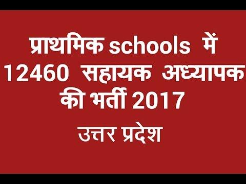 उत्तर प्रदेश में 12460 सहायक अध्यापक की भर्ती 2017 ||uttar pradesh primary school teacher vacency
