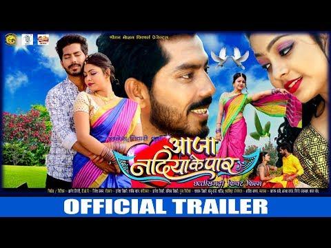 Aaja Nadiya Ke Paar | आजा नदिया के पार | CG Movie | Official Trailer | छत्तीसगढ़ी Movie