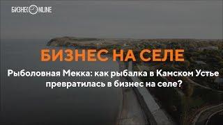 Рыболовная Мекка: как рыбалка в Камском Устье превратилась в бизнес на селе?