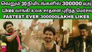 Within 30Minutes  Vijay' Mersal Teaser Got 300000 Lakhs Like & Beat Vivegam Teaser | SCN-147