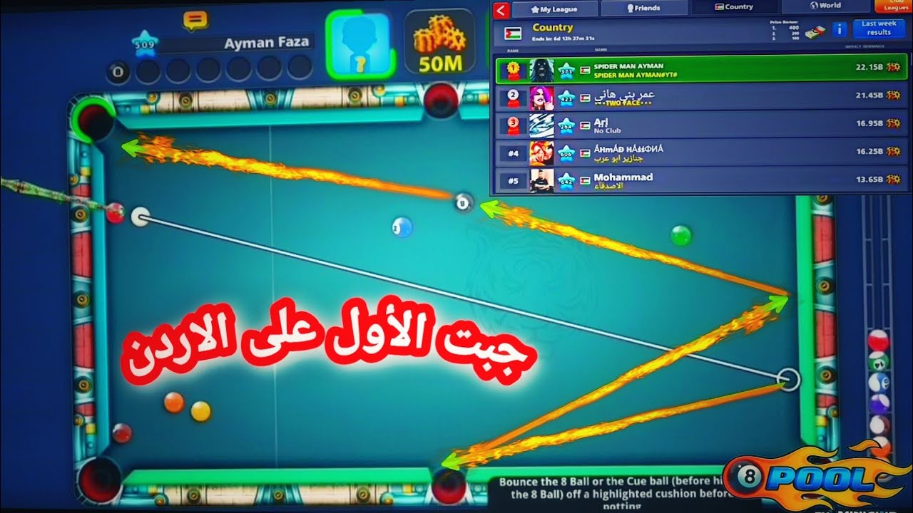 #8ballpool #championship First place on Jordan 8 ball pool جبت المركز الأول على الاردن 👑🎱🇯🇴