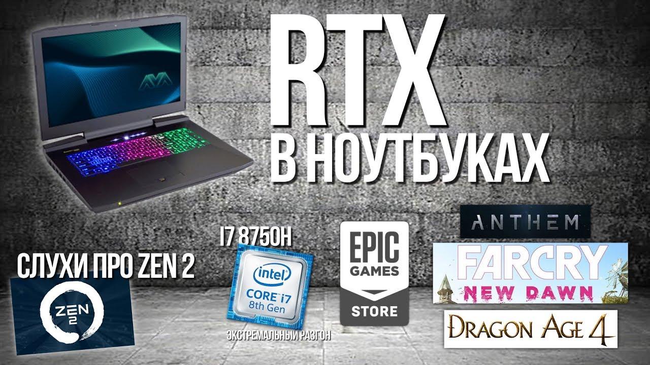 RTX в ноутбуках, слухи о Zen 2, конкурент Steam от EpicGames и ещё много всего интересного!
