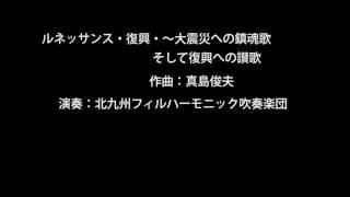 作曲:真島俊夫 演奏:北九州フィルハーモニック吹奏楽団 第5回ブラスフ...