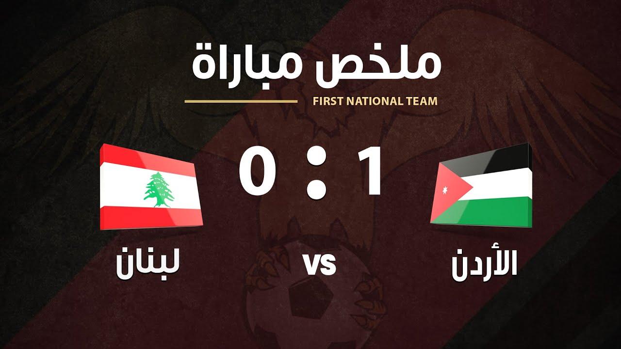 ملخص وأهداف مباراة الأردن ولبنان 1-0 - مباراة دولية ودية