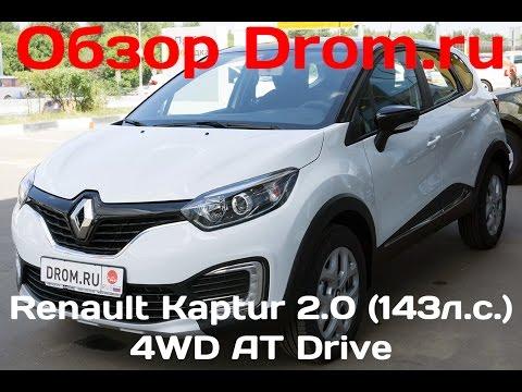 Новый Renault Kaptur 2016 2.0 143 л. с. 4WD AT Drive видеообзор
