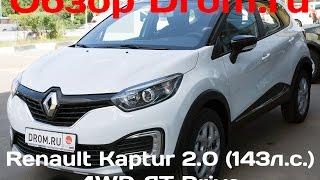 Новый Renault Kaptur 2016 2.0 (143 л. с.) 4WD AT Drive - видеообзор