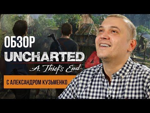Uncharted 4: Путь