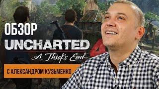 Uncharted 4 Путь вора приключение мечты. Обзор от Александра Кузьменко