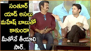 Nithin Hilarious Comparison Of Brahmaji With Mahesh Babu || Shalimarcinema