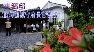 舞鶴市市政施行70年記念として、東郷邸が特別公開された。私が子供だっ...