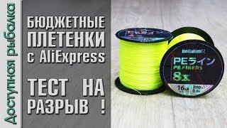 Тест Плетеных Шнуров с АлиЭкспресс На Разрыв | Бюджетная плетенка HUNTHOUSE для спиннинга и фидера