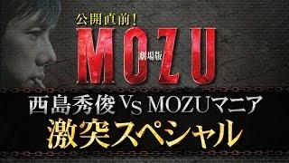 「劇場版 MOZU」2015年11月7日公開! http://mozu-movie.jp/ スピンオフ...