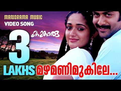 മഴമണിമുകിലേ കള്ളപ്പുള്ളിക്കുയിലേ   Mazha Manimukile Lyrics   Kangaroo Malayalam Movie Songs Lyrics