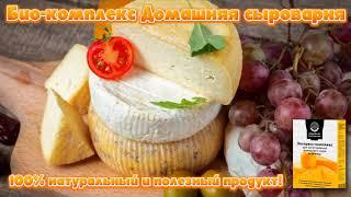 Сыр в сыроварне в домашних условиях рецепт