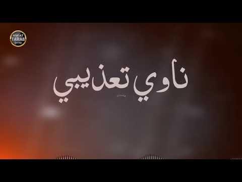 جديد الفنان محمد الموسى_2020 ناوي تعذيبي - YouTube