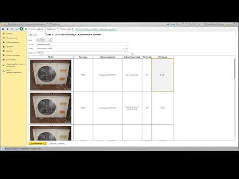Отчет по остаткам товаров на складе с ценами и картинками для 1С