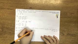 Матричный метод решения систем уравнений. Часть 1