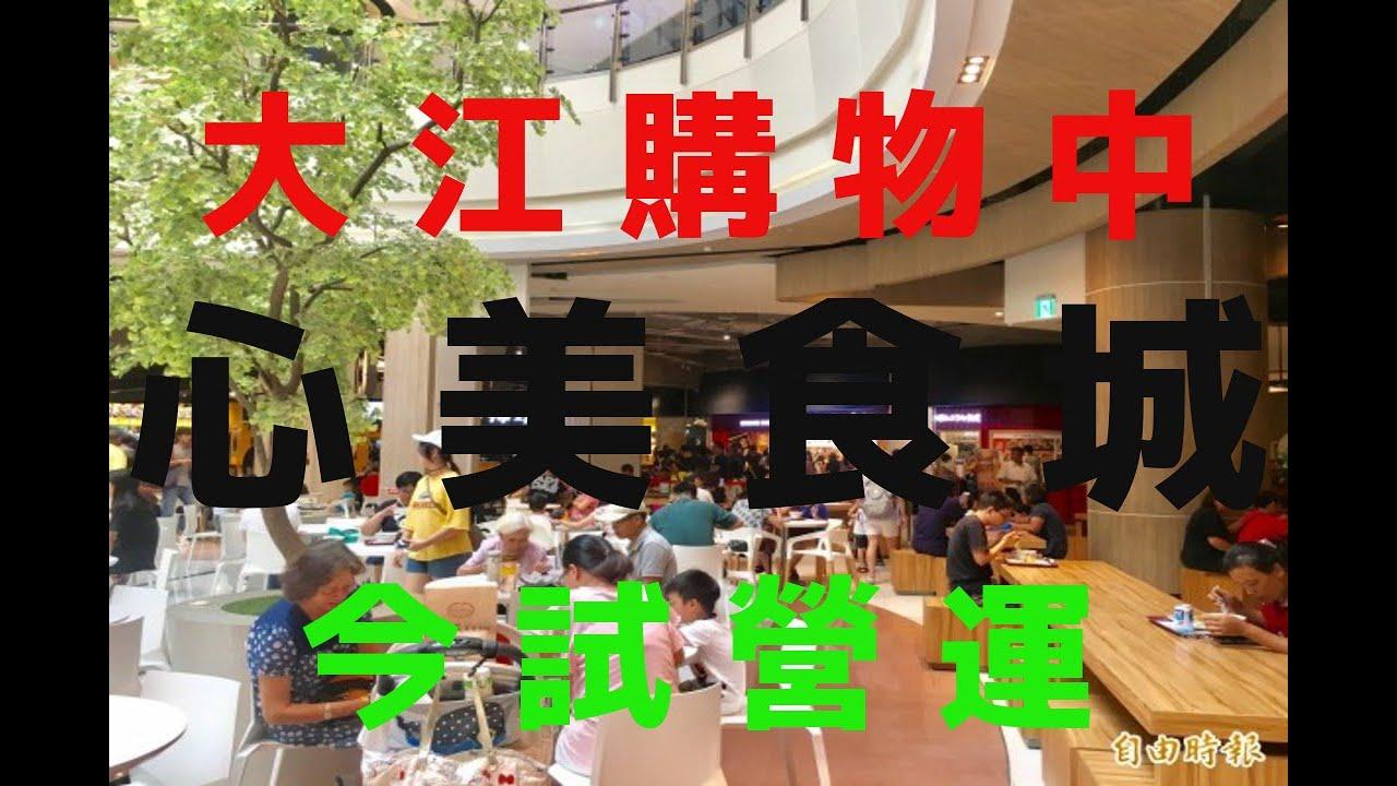 大江購物中心美食城今試營運 大展「食」力吸人潮 - YouTube