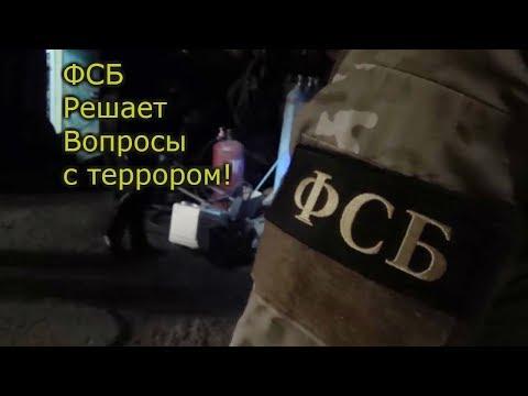 ВИДЕО! ФСБ задержала террористов