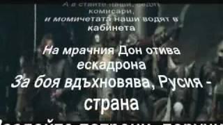 Поручик Галицин / Poruchik Galicin / + превод - Pemaro