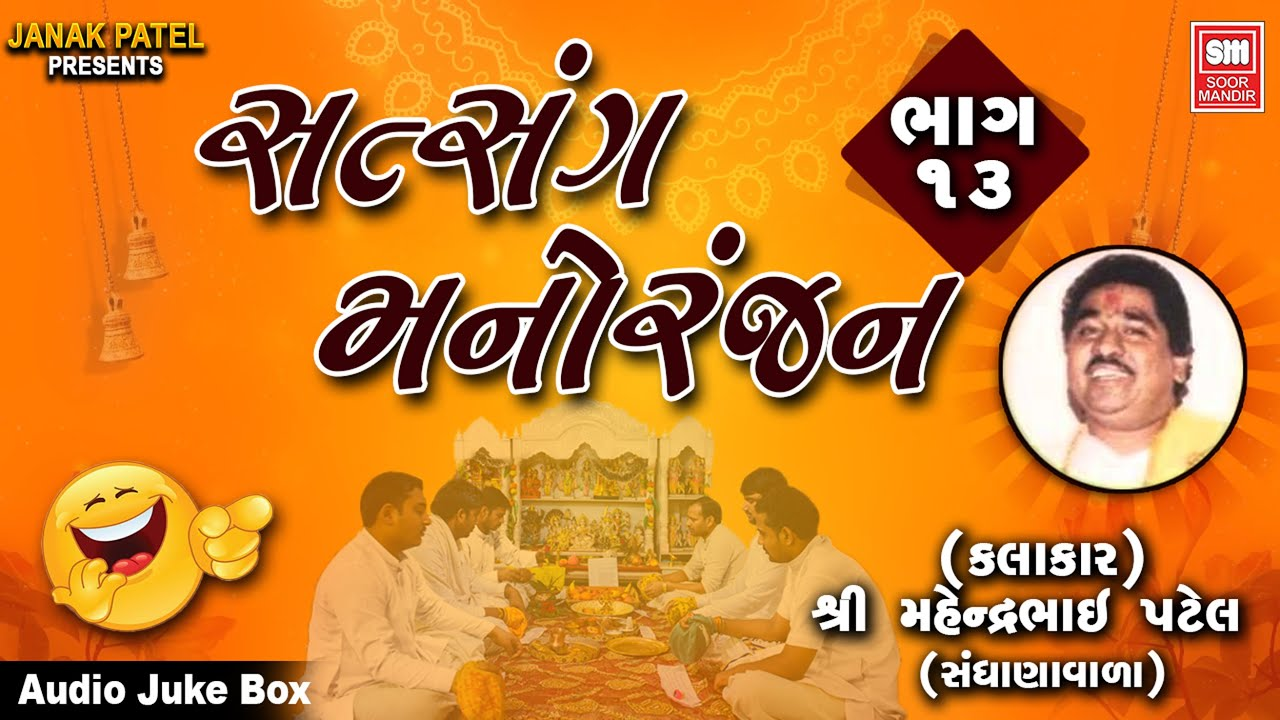 Satsang Manoranjan (Part 13) | Gujarati Moral Stories for Everyone | Mahendra Patel